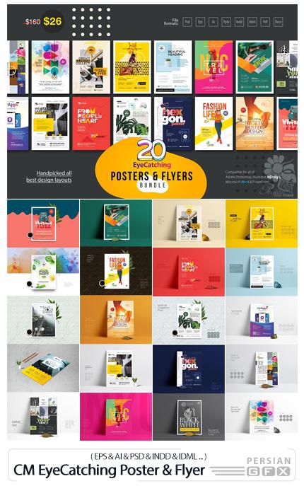 دانلود 20 قالب لایه باز پوستر و فلایر با طرح های متنوع - CreativeMarket EyeCatching Poster And Flyer Bundle