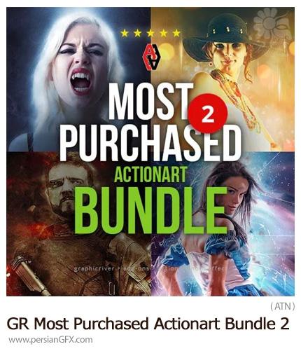 دانلود مجموعه اکشن فتوشاپ با 4 افکت هنری پرطرفدار از گرافیک ریور - GraphicRiver Most Purchased Actionart Bundle 2