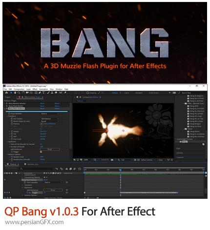 دانلود پلاگین ویندوز و مکینتاش افتر افکت QP Bang برای ساخت آتش گلوله - QP Bang v1.0.3 For After Effect
