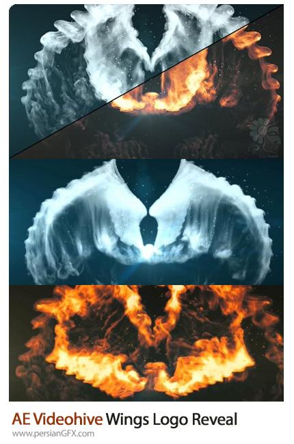 دانلود قالب نمایش لوگو با افکت دود و آتش به شکل بال در افترافکت به همراه آموزش ویدئویی از ویدئوهایو - Videohive Wings Logo Reveal
