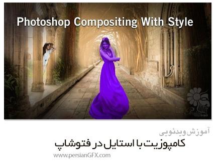 دانلود آموزش کامپوزیت با استایل در فتوشاپ - Skillshare Photoshop Compositing With Style