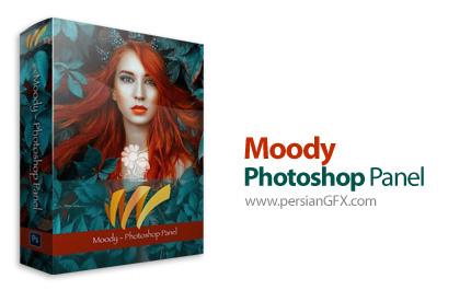 دانلود پلاگین زیبا سازی حرفه ای رنگ ها در فتوشاپ - Moody Photoshop Panel v1.1.2