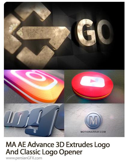 دانلود 2 قالب نمایش لوگو با افکت سه بعدی و اوپنر لوگوی کلاسیک از ویدئوهایو - Motion Array Advance 3D Extrudes Logo And Classic Logo Opener