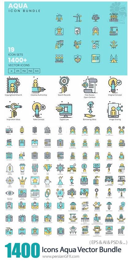 دانلود بیش از 1400 آیکون وکتور با موضوعات مختلف - 1400+ Icons Aqua Vector Bundle