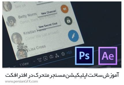 دانلود آموزش ساخت اپلیکیشن مسنجر یا پیام رسان متحرک در افترافکت از یودمی - Udemy Messenger App Animation In After Effects