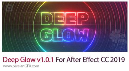 دانلود پلاگین افترافکت Deep Glow برای ساخت نور درخشان زیبا برای اجسام - Deep Glow v1.0.1 For After Effect CC 2019