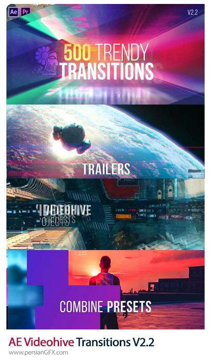 دانلود 500 ترانزیشن ویدئویی افترافکت و پریمیر به همراه آموزش ویدئویی از ویدئوهایو - Videohive Transitions V2.2