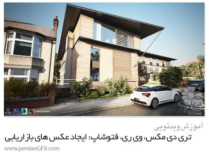 دانلود آموزش تری دی اس مکس، وی ری، فتوشاپ: ایجاد عکس های بازاریابی - Skillshare 3ds Max + Vray + Photoshop: Photorealistic Marketing Images