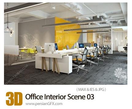 دانلود مدل آماده سه بعدی طراحی داخلی شرکت یا دفترکار - Office Interior Scene 03