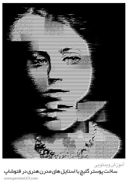 دانلود آموزش ساخت پوستر گلیچ با استایل های مدرن هنری در فتوشاپ - Skillshare Creative Glitch Distortion Poster With Modern Art Style In Photoshop