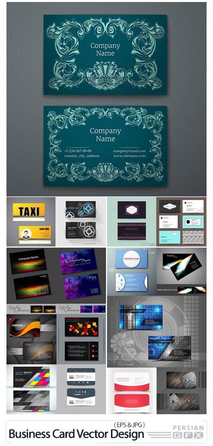 دانلود مجموعه وکتور کارت ویزیت با طرح های متنوع - Business Card Vector Design