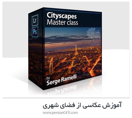 دانلود آموزش عکاسی از فضای شهری - Serge Ramelli Cityscapes Master Class
