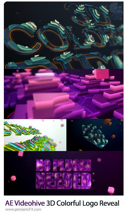 دانلود قالب نمایش لوگو با افکت قطعات سه بعدی رنگارنگ در افترافکت از ویدئوهایو - Videohive 3D Colorful Pieces Logo Reveal