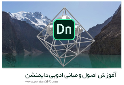دانلود آموزش نرم افزار دایمنشن برای طراحی پک ها و موکاپ های سه بعدی از یودمی - Udemy Adobe Dimension Fundamentals