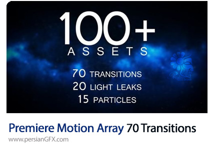 دانلود 70 ترانزیشن ویدئویی برای پریمیر به همراه آموزش ویدئویی از موشن اری - Motion Array 70 Transitions