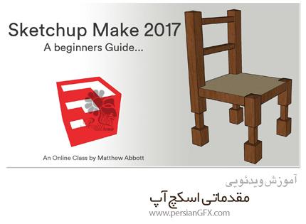 دانلود آموزش مقدماتی اسکچ آپ - Skillshare Sketchup Make 2017 A Beginners Guide
