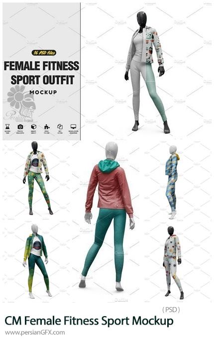 دانلود مجموعه موکاپ مانکن لباس زنانه - CM Female Fitness Sport Outfit 4 Mockup