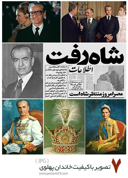 دانلود 7 تصویر با کیفیت شاه و خاندان پهلوی