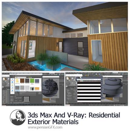 دانلود آموزش تری دی مکس و وی ری: متریال خارجی ساختمان از لیندا - Lynda 3ds Max And V-Ray: Residential Exterior Materials