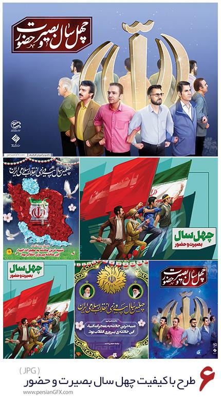 دانلود 6 طرح با کیفیت چهل سال بصیرت و حضور به مناسبت چهلمین سال پیروزی انقلاب اسلامی ایران