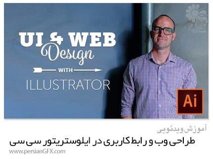 آموزش طراحی وب و رابط کاربری در ادوبی ایلوستریتور سی سی - Skillshare UI And Web Design Using Adobe Illustrator CC