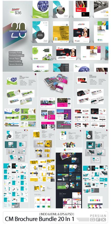 دانلود 20 قالب ایندیزاین بروشورهای تجاری و تبلیغاتی متنوع - CreativeMarket Brochure Bundle 20 In 1