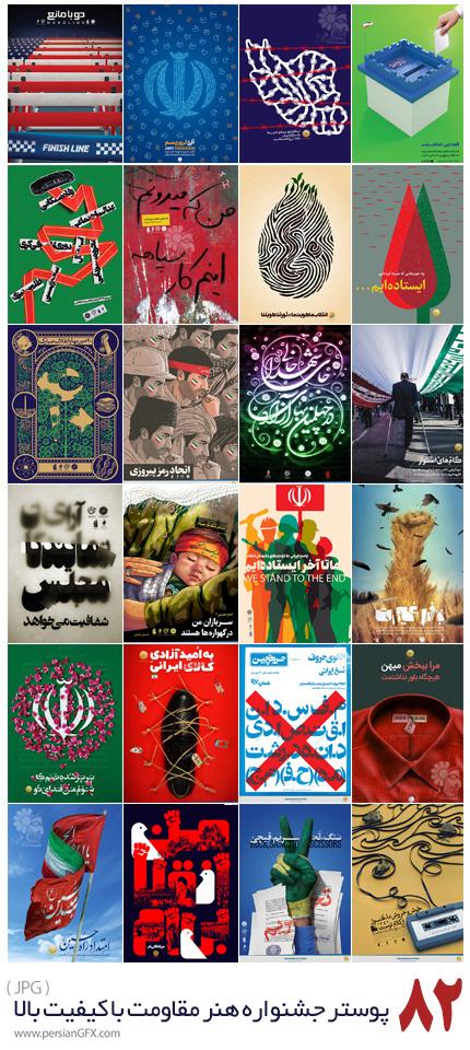 دانلود مجموعه پوستر جشنواره هنر مقاومت با کیفیت بالا