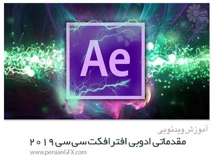 آموزش مقدماتی ادوبی افترافکت سی سی 2019 - Skillshare Learn Adobe After Effects CC 2019 For Beginners