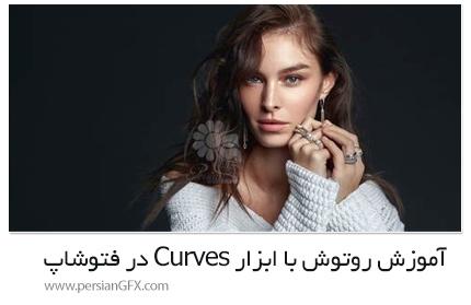 دانلود آموزش روتوش با ابزار Curves در فتوشاپ - CreativeLive Retouch With Curves In Photoshop
