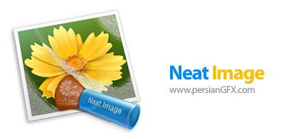 دانلود نرم افزار حذف نویز و بهبود کیفیت نمایشی تصاویر دیجیتالی - Neat Image Pro v8.3.5 x86 Standalone
