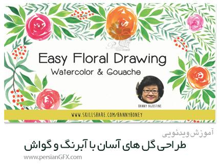 آموزش طراحی گل های آسان با آبرنگ و گواش - Skillshare Easy Floral Drawing With Watercolor And Gouache