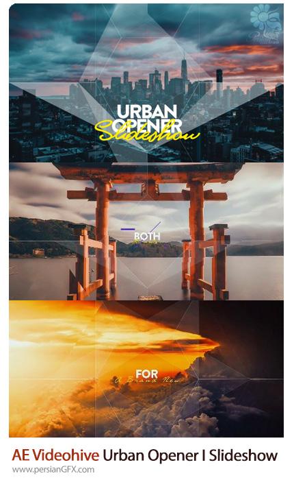 دانلود اسلایدشو و اوپنر آماده تصاویر با افکت اشکال هندسی در افترافکت به همراه آموزش ویدئویی از ویدئوهایو - Videohive Urban Opener I Slideshow