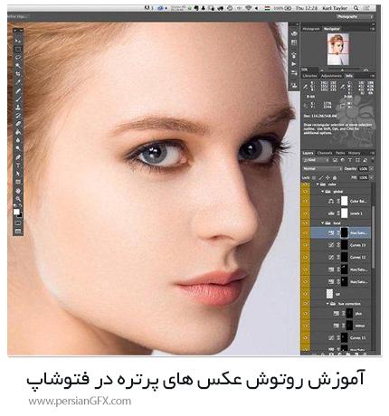 دانلود آموزش روتوش عکس های پرتره در فتوشاپ - KarlTaylor Photography Retouch Beauty