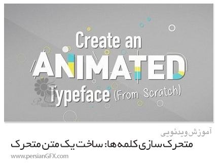 دانلود آموزش متحرک سازی کلمه ها: ساخت یک متن متحرک - Skillshare Animate Your Words: Create An Animated Typeface