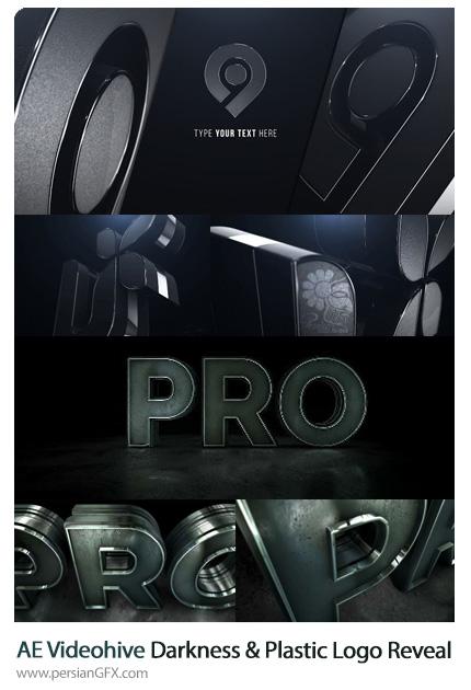 دانلود 2 قالب نمایش لوگو با افکت های پلاستیکی و تیره به همراه آموزش ویدئویی از ویدئوهایو - Videohive Darkness And Plastic Logo Reveal