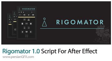 دانلود اسکریپت Rigomator برای انیمیت کاراکتر در افترافکت به همراه آموزش ویدئویی - Rigomator 1.0 Script For After Effect