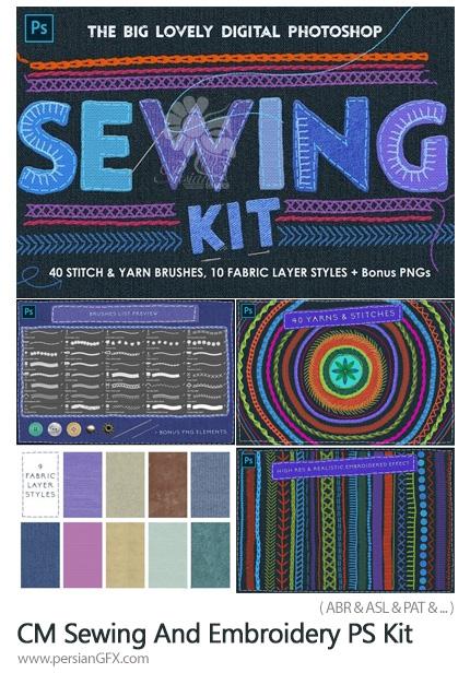 دانلود کیت طراحی فتوشاپ دوخت و دوز و بافندگی شامل براش، پترن و استایل - CM Sewing And Embroidery PS Kit