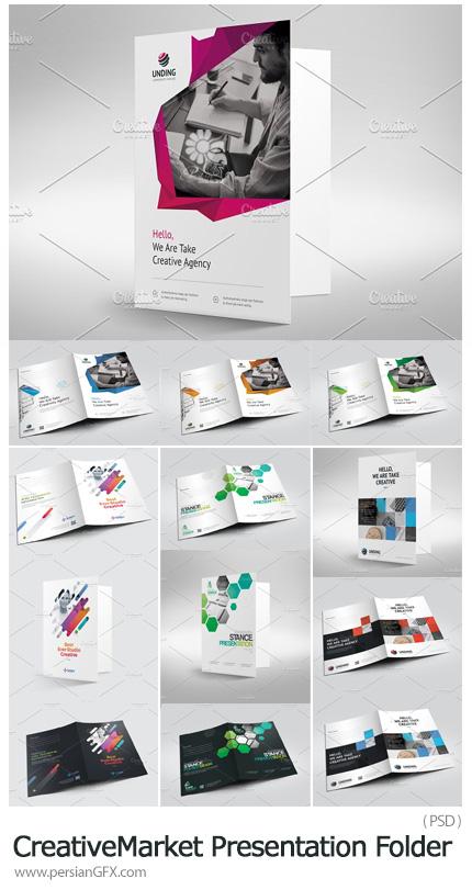 دانلود 4 طرح لایه باز فولدر تبلیغاتی - CreativeMarket Presentation Folder
