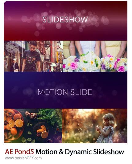 دانلود 2 قالب اسلایدشو تصاویر با افکت متحرک در افترافکت به همراه آموزش ویدئویی - Pond5 Motion Slideshow And Dynamic Slides
