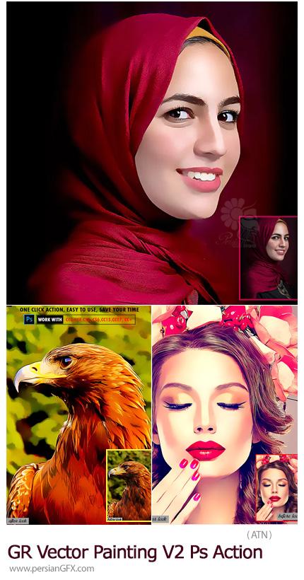 دانلود اکشن فتوشاپ تبدیل تصاویر به نقاشی وکتور از گرافیک ریور - GraphicRiver Vector Painting V2 Photoshop Action