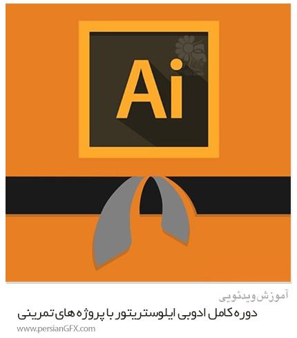 دانلود آموزش دوره کامل ادوبی ایلوستریتور به همراه پروژه های تمرینی - Skillshare Adobe Illustrator Full Video Course With Live Practical Projects