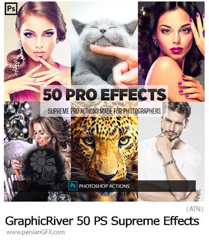 دانلود مجموعه اکشن فتوشاپ با 50 افکت زیبای متنوع از گرافیک ریور - GraphicRiver 50 Photoshop Supreme Effects