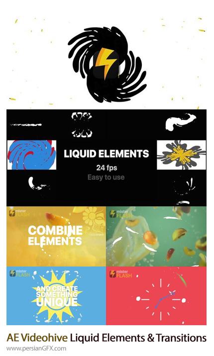 دانلود المان های مایع و ترانزیشن آماده برای افترافکت از ویدئوهایو - Videohive Liquid Elements And Transitions