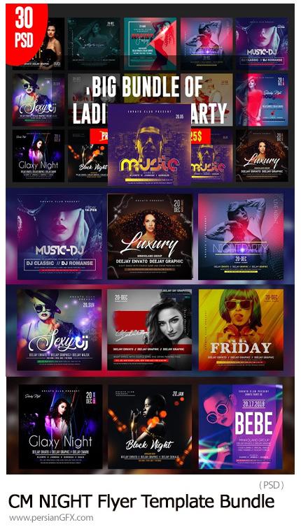 دانلود مجموعه فلایر لایه باز تبلیغاتی متنوع برای کنسرت و مهمانی - CreativeMarket LADIES NIGHT Flyer Template Bundle