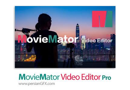 دانلود نرم افزار حرفه ای ویرایش فیلم با امکان افزودن جلوه های انیمیشنی ملایم - MovieMator Video Editor Pro v2.5.3 x64