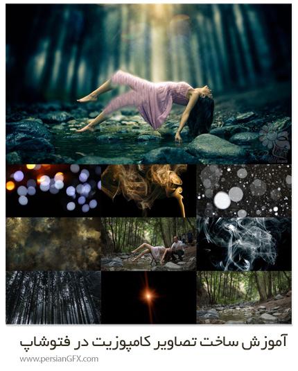 دانلود آموزش ساخت تصاویر کامپوزیت حرفه ای در فتوشاپ - Forest Levitation Photo Composite