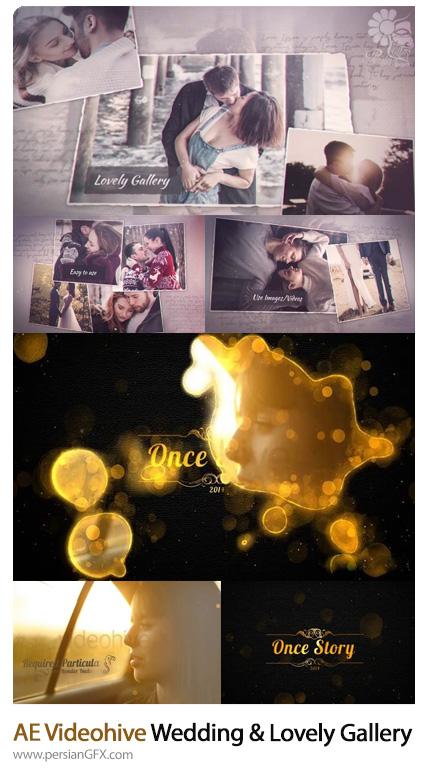 دانلود 2 قالب اسلایدشو گالری عکس عروسی و تصاویر عاشقانه در افترافکت به همراه آموزش ویدئویی از ویدئوهایو - Videohive Wedding Photo And Lovely Gallery