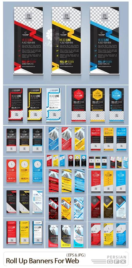 دانلود مجموعه وکتور بنرهای استند تجاری، تبلیغاتی و وب - Roll Up Banners For Web And Advertisement