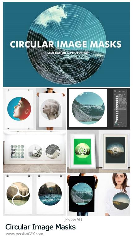 دانلود قالب لایه باز و وکتور ماسک دایره ای برای تصاویر - Circular Image Masks