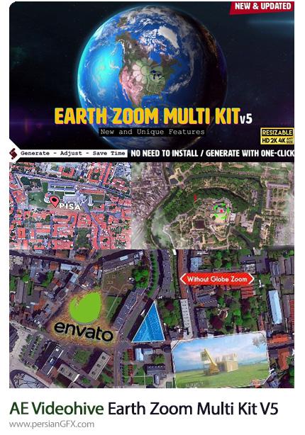 دانلود پروژه آماده افترافکت بزرگنمایی نقشه زمین از سیاره به همراه آموزش ویدئویی از ویدئوهایو - Videohive Earth Zoom Multi Kit V5